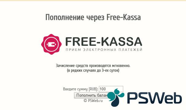[PSWeb.ru]_autoinsert_free-kassa-fs.png