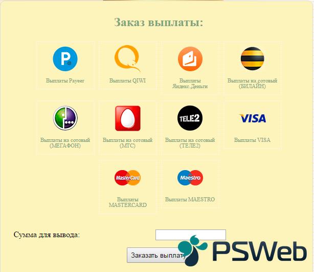 [PSWeb.ru]выплаты-через-payeer.png