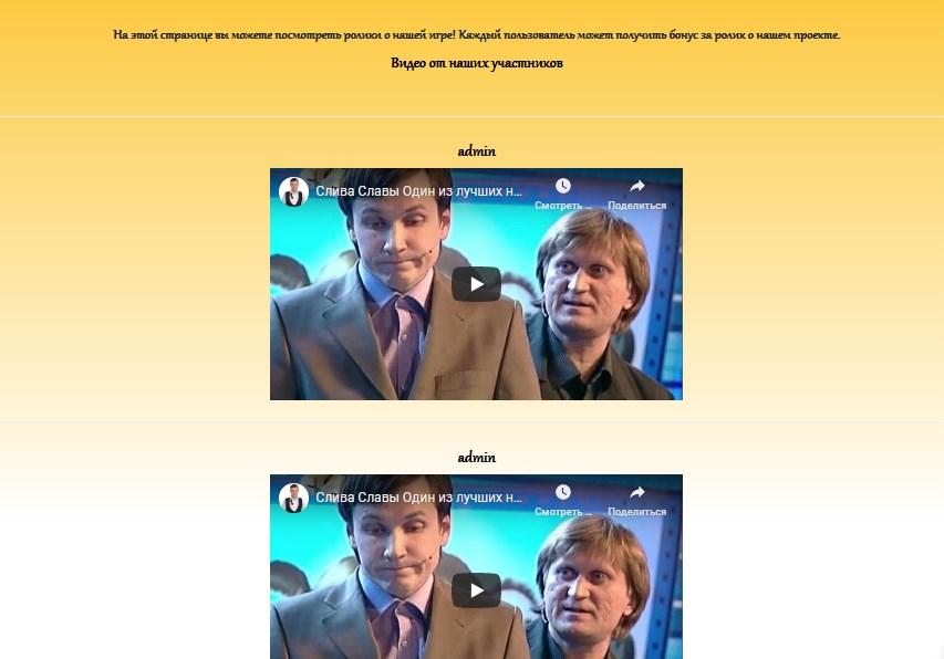 Страница вывода видео роликов.jpg