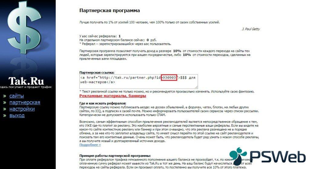 tak.ru-ID-1024x559.jpg